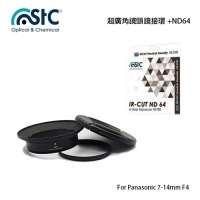 【STC】Screw-in Lens Adapter 超廣角鏡頭 濾鏡接環組+ND64 For Panasonic 7-14mm F4(7-14)