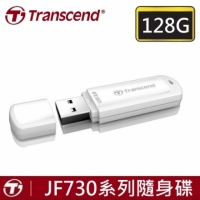 【創見】創見 128GB JetFlash 730 128GB USB3.0 128GB/128G 隨身碟X1★免運費★(128GB)
