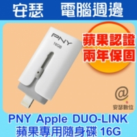 PNY APPLE DUO-LINK 16G 蘋果專用隨身碟 適用 iphone ipad mini air ipod 另 APACER AH190