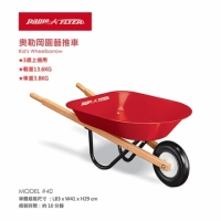 Radio Flyer-奧勒岡園藝推車Kids Wheelbarrow