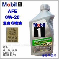 【愛車族購物網】Mobil 美孚 Advanced Fuel Economy 0W20 全合成機油