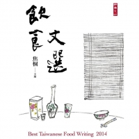 2014飲食文選:Best Taiwanese Food Writing 2014..