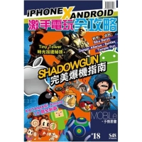 iPhone X Android激手電玩全攻略