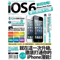 iOS 6新招攻略!iPhone、iPad、iTunes進化密技大公開..