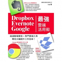 Dropbox‧Evernote‧Google
