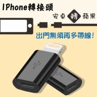 Apple Lightning micro USB 轉接頭 充電傳輸轉接頭/iPhone 6/6s/SE/5/5s/5c/6s+/ipad Air/AIr2/mini/mi2/3/4【2入】