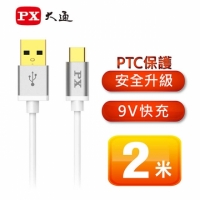 PX 大通 UAC2-2W USB 2.0 A to C 充電傳輸線