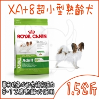 *寵物CEO*【Royal Canin法國皇家】XA+8超小型熟齡犬飼料-1.5kg