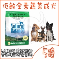 *寵物CEO*【Natural Balance/NB】低敏全素蔬菜成犬-5磅