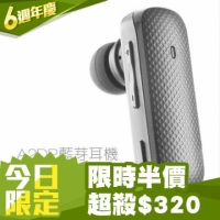 【創駿】【BF0014】高音質藍芽耳機 商務藍牙耳機 支援A2DP、MP3播放 HTC Sony M8 Z2 Iphone 5s