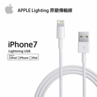 Apple Lightning 7 / 7 plus 傳輸線