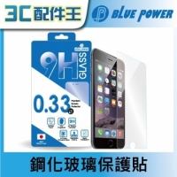 BLUE POWER LG G Pro 2 G3 G3 Mini 9H鋼化玻璃保護貼0.33m