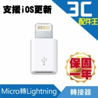 APPLE 轉接器 MD820 Micro USB 轉 Lightning(iPhone6/6plus/6s/7)
