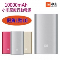 【2入裝】10000mAh 小米原廠行動電源 E9 A9 Note3 Note4 Note5 Z5 IPhone7 Plus iphone5s iphone5 note7