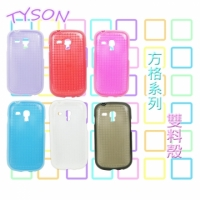 Tyson 方格系列 SAMSUNG GALAXY S3 Mini i8190 雙料殼 手