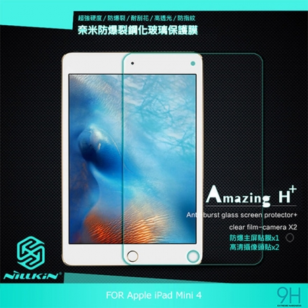 --庫米--NILLKIN Apple iPad Mini 4 Amazing H+ 防爆鋼化玻璃貼