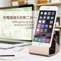 Apple iPhone Lightning 8pin & Android手機 Micro接頭 充電