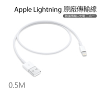Apple Lightning 8pin原廠傳輸線-50cm 充電線/手機線/數據線 for iPhone 8/8Plus/7/7plus/6s/6 Plus/ipad air2/air