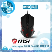 MSI 微星 Interceptor DS B1 GAMING 電競滑鼠 ★ DPI即時切換按鈕 ★