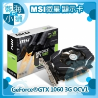 【MSI 微星】GeForce GTX 1060 3G OCV1 顯示卡