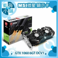 【MSI微星】GeForce GTX 1060 6GT OCV1 顯示卡