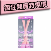 【COSME NO.1 大山式】免運 東森新聞 強力報導 告別象腿神器 大山式 BODY MAKE PAD 另有 三得利芝麻明 明治膠原蛋白(告別象腿神器 大山式)