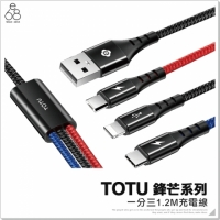【E68精品館】TOTU 三合一 120cm 充電線 3.5A iPhone Type-C Micro USB 快充 編織線