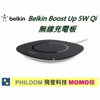 Belkin Boost Up 5W Qi 無線充電座 無線充電板 無線充電器 先創公司貨