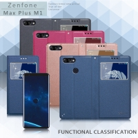 【Xmart】for ASUS Zenfone Max Plus M1 ZB570TL 宇宙之星視窗支架皮套