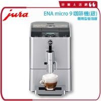 JURA ENA micro 9 One Touch咖啡機(銀色)