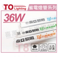 (20入)TOA東亞 FL40W-EX/38 T8 40W 自然光 太陽燈管  TO100020