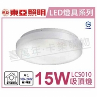 TOA東亞 LCS010-15D LED 15W 6000K 白光 全電壓 雅緻 吸頂燈 _ TO430125