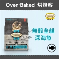 【Oven-Baked烘焙客】無穀全貓深海魚,10磅
