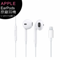 APPLE iphone 7&plus EarPods 原廠耳機(具備 Lightning 連接器)(MMTN2FE)