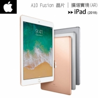 【WIFI+32G版】Apple 全新 2018 iPad 9.7吋 平板電腦