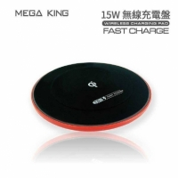 【通過Qi&NCC認證】MEGA KING(UN2QT-1025) 15W(FAST CHARGE)無線快速充電盤