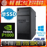 【華碩 ASUS】ESC500 G4 四核工作站(Core i7-7700 16G 250GB SSD+1TB Quadro P600 2GB 繪圖卡 Win10Pro 三年保固)(阿福3C)
