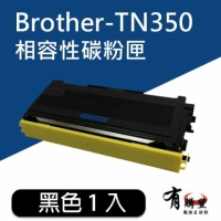 【Brother】相容碳粉匣 Brother TN350  適用 FAX-2820/2920/MFC-7220/MFC-7420/HL-2040