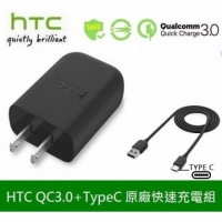 HTC 原廠高速充電組 QC3.0【旅充頭+TypeC 傳輸線】M10 M10 EVO、U Play、U Ultra、U11+ U12+ U11 EYEs U19e