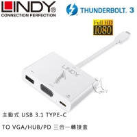 【A Shop】LINDY 林帝 主動式 USB 3.1 TYPE-C TO VGA/HUB/PD 三合一轉接盒