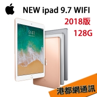 【豪華組合 iPAD+Apple Pencil】蘋果 Apple iPad 9.7 128G(WiFi )平板 新IPAD 2018 NEW IPAD