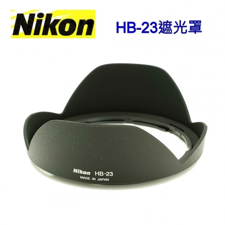【NIKON原廠】HB-23遮光罩適AF-S DX 10-24 f/3.5-4.5G 16-35mm f/4G VR 17-35 f/2.8D 18-35 f/3.5-4.5D IF-ED(盒裝)