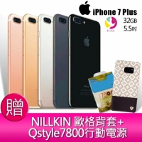 【Apple】分期0利率 Apple iPhone 7 Plus 32GB 智慧型手機+加贈NILLKIN 歐格皮革保護殼*1+Qstyle7800行動電源*1(iPhone7 Plus)