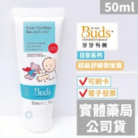 【Buds 芽芽有機】日安系列-超級舒緩救援霜(Super Soothing Rescue Lotion)