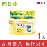 【Sunflower 向日葵】彩色高容量環保墨水匣(for HP NO.22XL C9352CA)