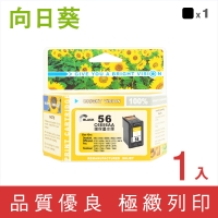【Sunflower 向日葵】黑色環保墨水匣(for HP NO.56 C6656A)