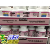 [106限時限量促銷] COSCO SIGNATURE EVENING PRIMROSE OIL KS 月見草油 500MG 250 CT _C18343