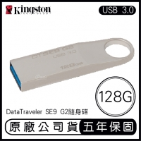 KINGSTON 金士頓 128G DataTraveler SE9 G2 3.0 隨身碟(128G)