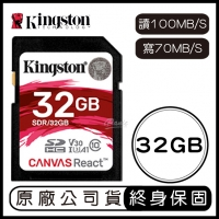 金士頓 Kingston Canvas React 32G SD 記憶卡(讀100MB 寫70MB 32GB SDR)