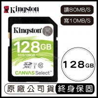 金士頓 Kingston Canvas Select 128G SD 記憶卡(讀80MB 寫10MB 128GB SDS)